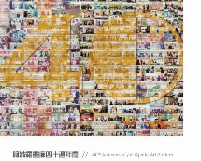 阿波羅畫廊【ART TAIPEI 2018《一起走過的年代》畫廊40週年特展】