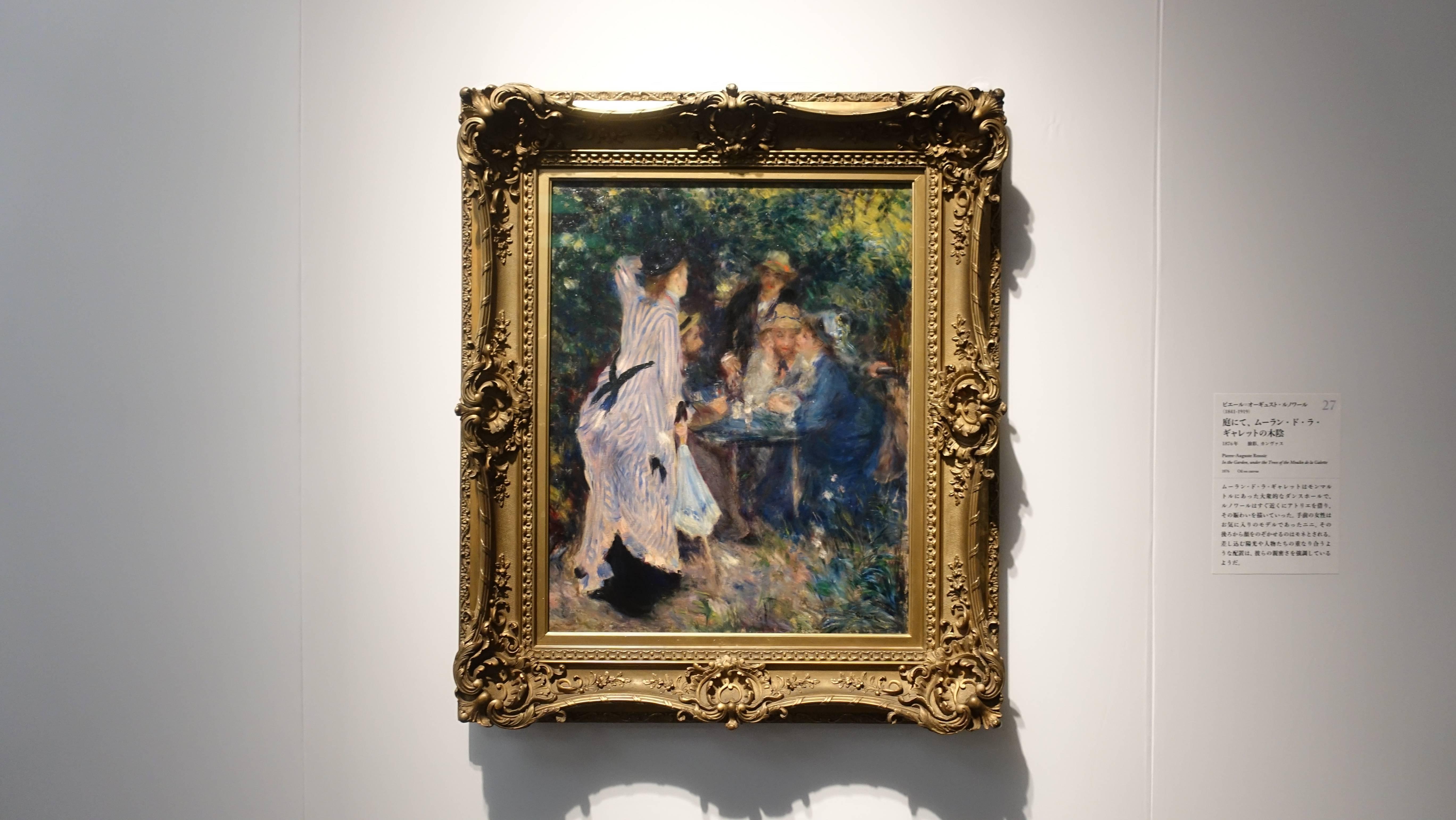 皮耶-奧古斯特•雷諾瓦Pierre-Auguste Renoir ,《煎餅磨坊庭院樹下 In the Garden, Under the Trees of the Moulin de Galette》,油彩、畫布 Oil on canvas,1876。