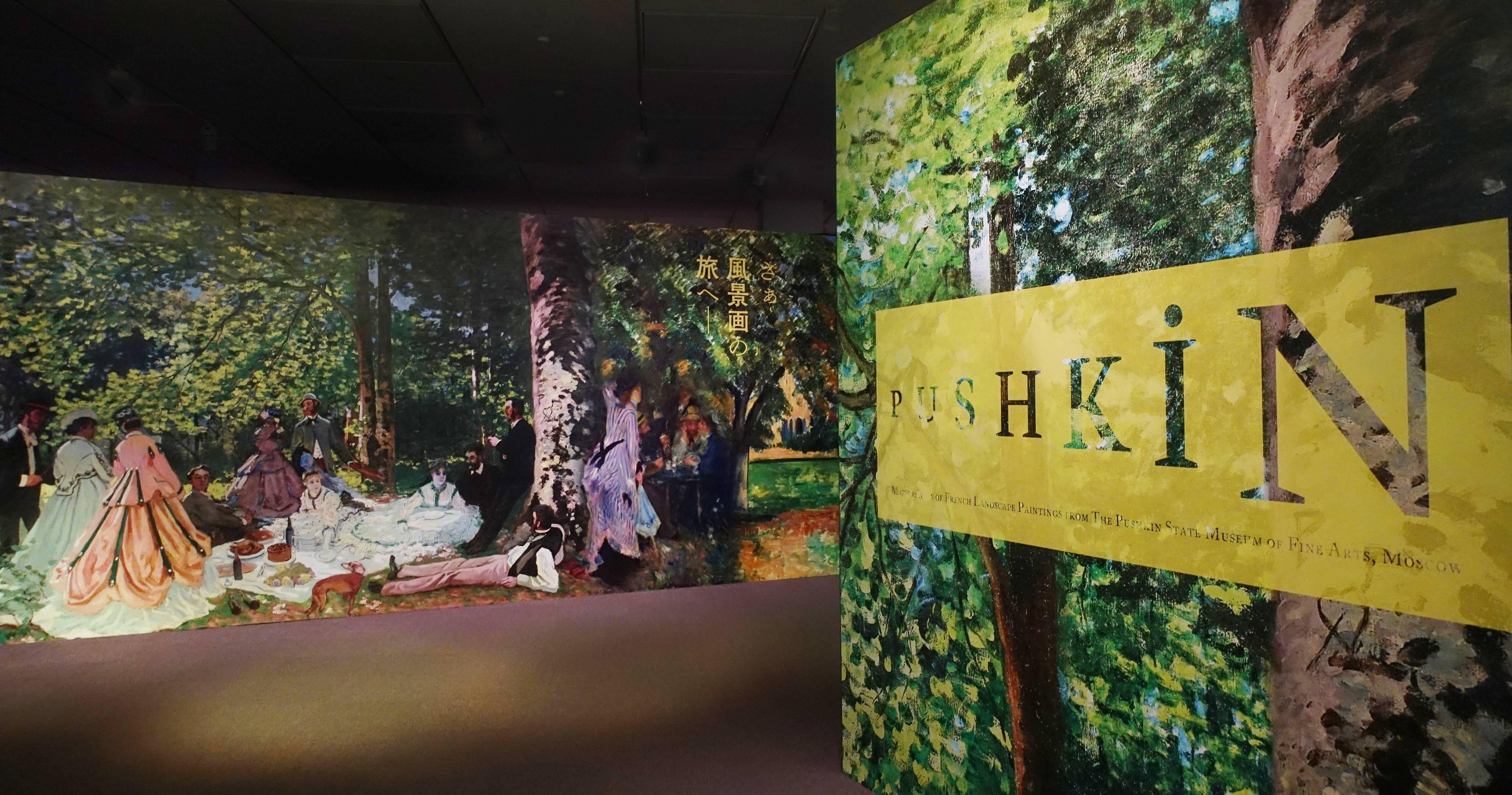 日本東京都美術館【普希金博物館繪畫特展-法國風景畫的旅行】展場主視覺入口處。