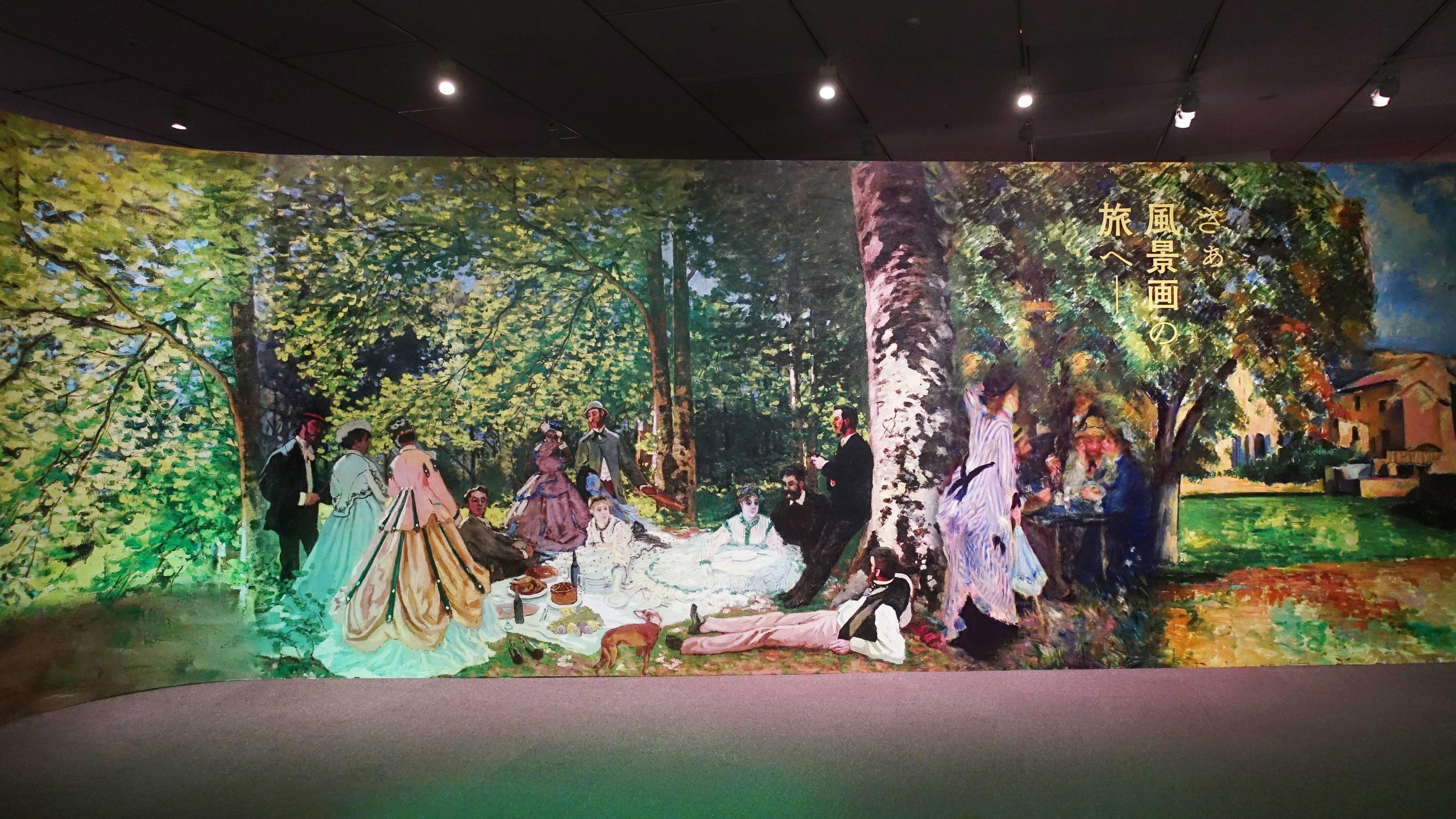 日本東京都美術館【普希金博物館繪畫特展-法國風景畫的旅行】展場現場挪用莫內《草地上的午餐》作品為主視覺。