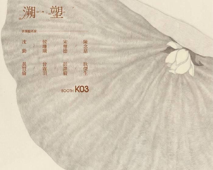 大象藝術空間館【大象藝術空間館@2018台北國際藝術博覽會 ART TAIPEI】