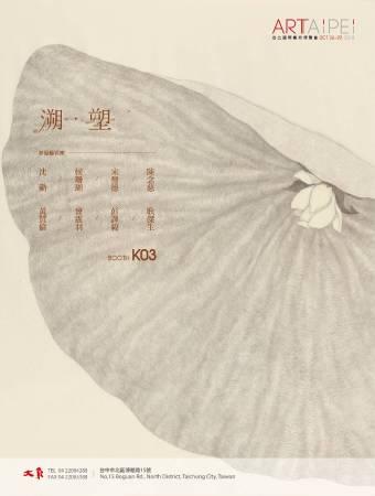 大象藝術空間館_2018台北國際藝術博覽會 ART TAIPEI_展位:K03