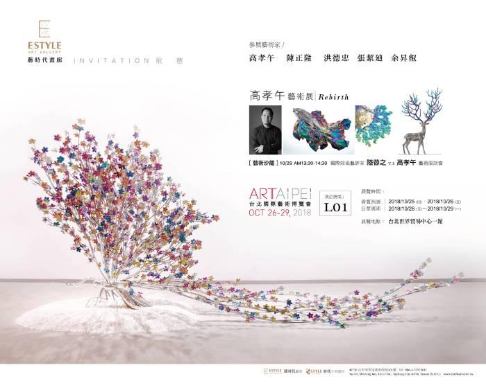 2018 ART TAIPEI 藝時代畫廊高孝午《再生》系列宏觀展出