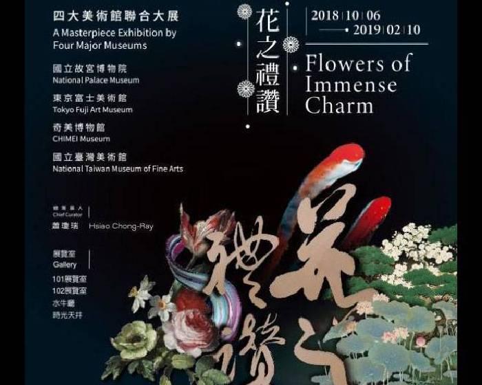 國立台灣美術館【花之禮讚】四大美術館聯合大展
