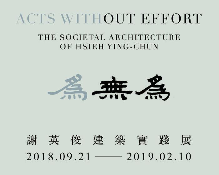 《為無為──謝英俊建築實踐展》
