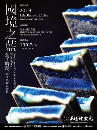 【 國境之藍 - 金子晴彥陶瓷藝術台灣巡迴展 】 Blue Wave : Ceramic Art of Haruhiko KANEKO