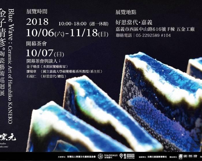 好思當代【 國境之藍 - 金子晴彥陶瓷藝術台灣巡迴展 】