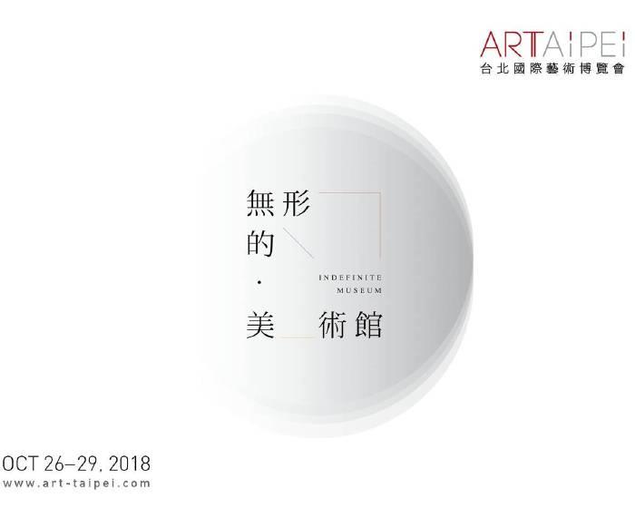 ART TAIPEI 2018 台北國際藝術博覽會 參展畫廊名單