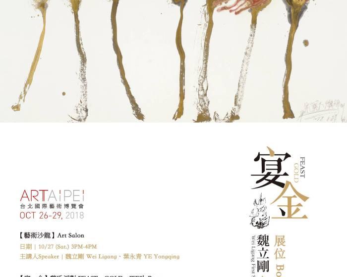 大河美術 River Art【宴.金──魏立剛台灣首次個展】