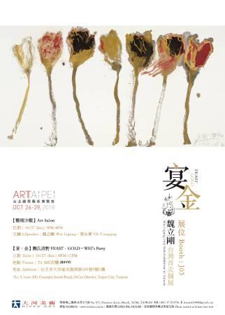 「宴.金──魏立剛台灣首次個展」