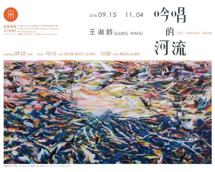 台北大內藝術區【吟唱的河流—王淑鈴】