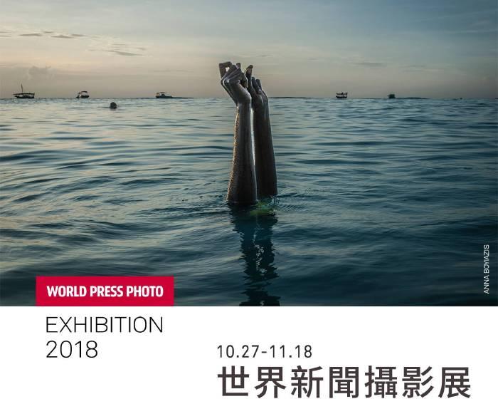 玉溪有容教育基金會【2018 世界新聞攝影展】