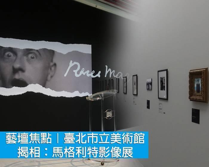 藝壇焦點|臺北市立美術館|揭相:馬格利特影像展