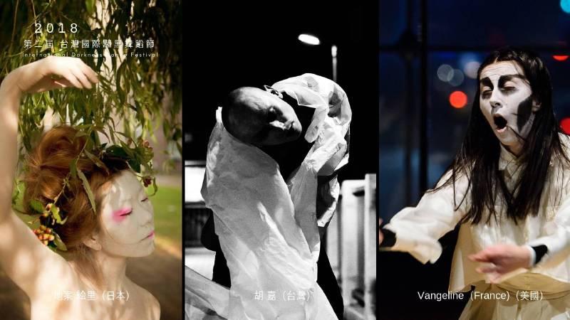 2018台灣國際黯黑舞蹈節
