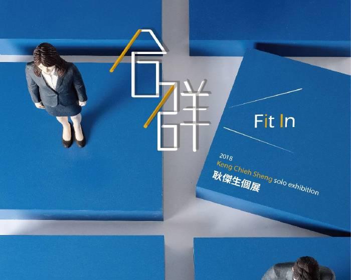 【合群Fit In-耿傑生個展Keng Chieh Sheng solo exhibition】