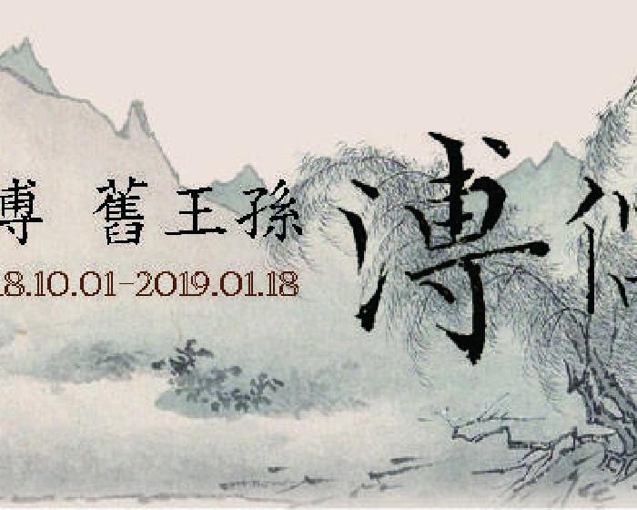 華岡博物館:【南張北溥 舊王孫】溥儒書畫展