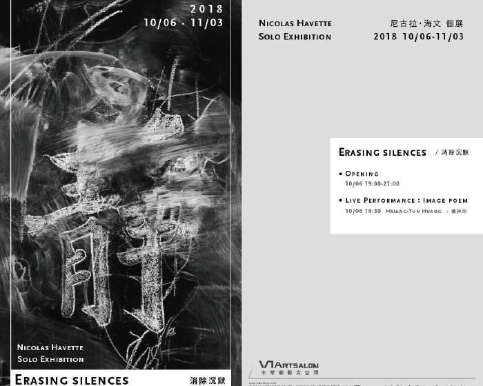 VT Artsalon 非常廟藝文空間:【消除沉默】尼古拉・海文個展