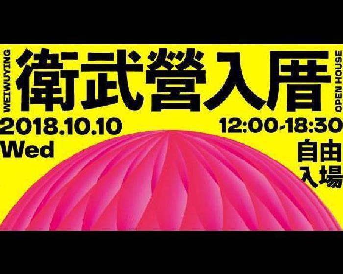 衛武營國家藝術文化中心:【10月10日】衛武營入厝趴