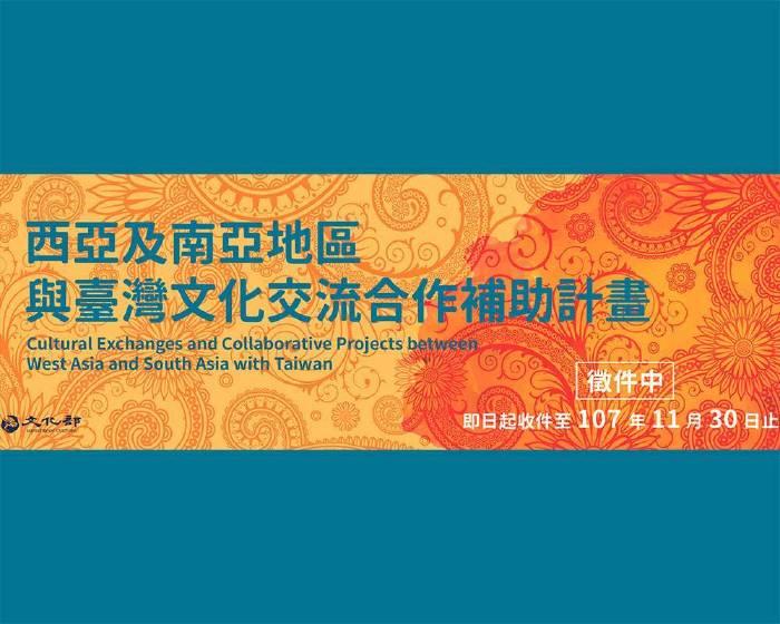 文化部:108年度「文化部辦理西亞及南亞地區與臺灣文化交流合作補助要點」  開始受理申請