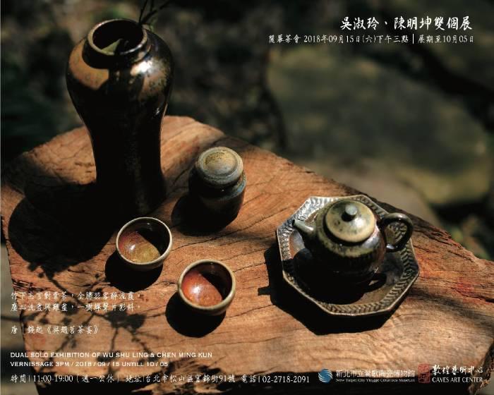 敦煌藝術中心【吳淑玲、陳明坤雙個展】Dual Solo Exhibition of Wu Shu Ling & Cheng Ming Kun