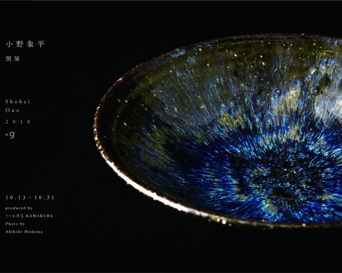 小器藝廊+g【日本陶藝家小野象平首度台灣個展,10月13日至10月31日,為您獻上乘載整個宇宙的心意】