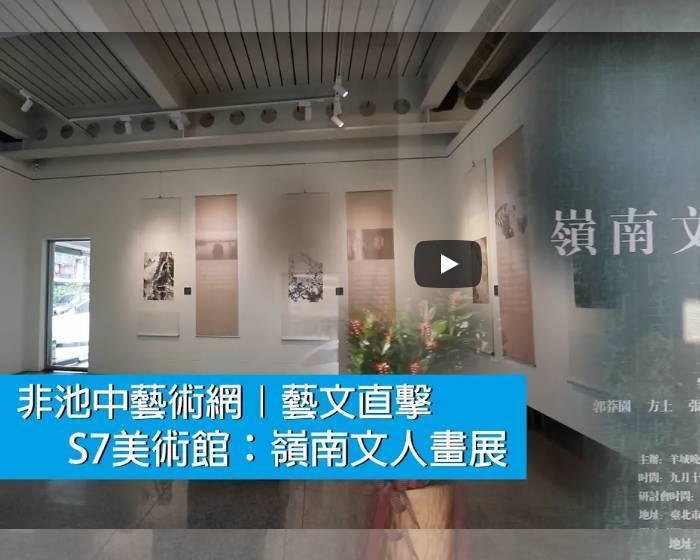藝文直擊|S7美術館:嶺南文人畫展