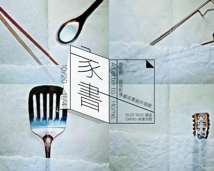 Onfoto Studio【家書「A Letter to Home」】蔡胤勤 感知影像/藝術書創作個展