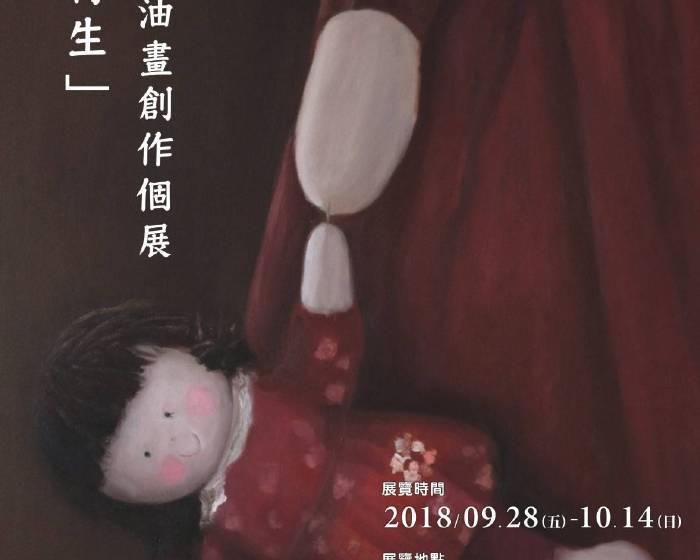 桃園市土地公文化館【「蛻變再生」】楊美英油畫創作個展