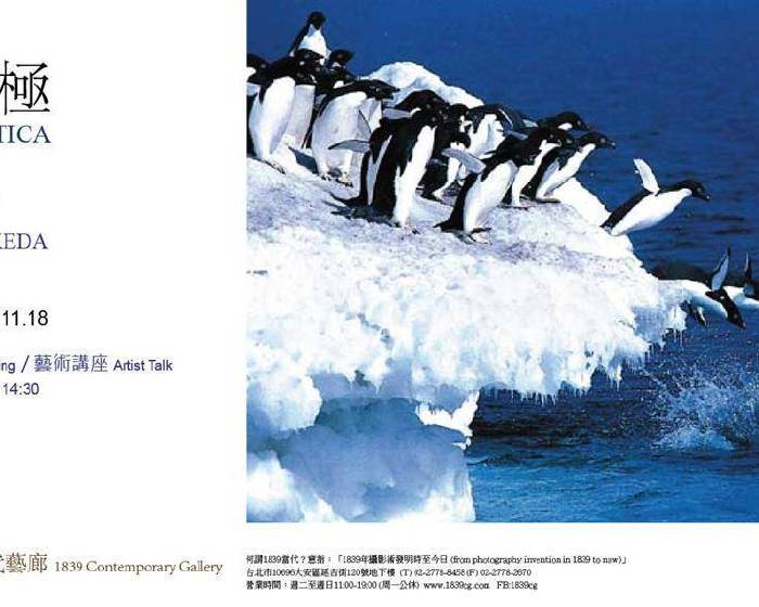 1839當代藝廊【【1839CG】池田 宏-南極物語 】寫真個展