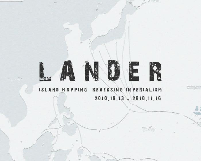 VT Artsalon 非常廟藝文空間【跳島計畫—帝國逆行 】登陸者 Lander