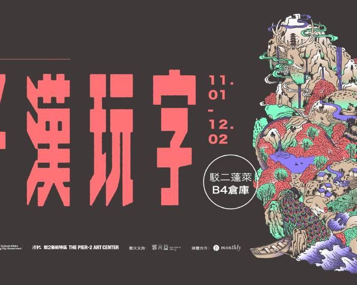 駁二藝術特區【2018好漢玩字】好漢桃花源