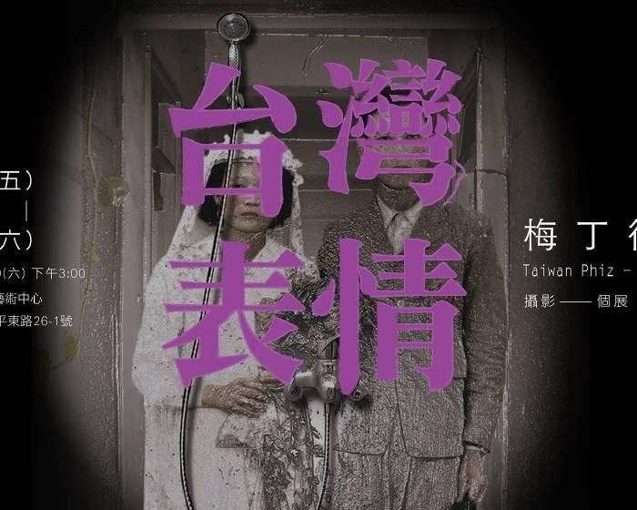 藝星藝術中心 STAR Gallery:【台灣表情 Taiwan Phiz】梅丁衍 攝影展