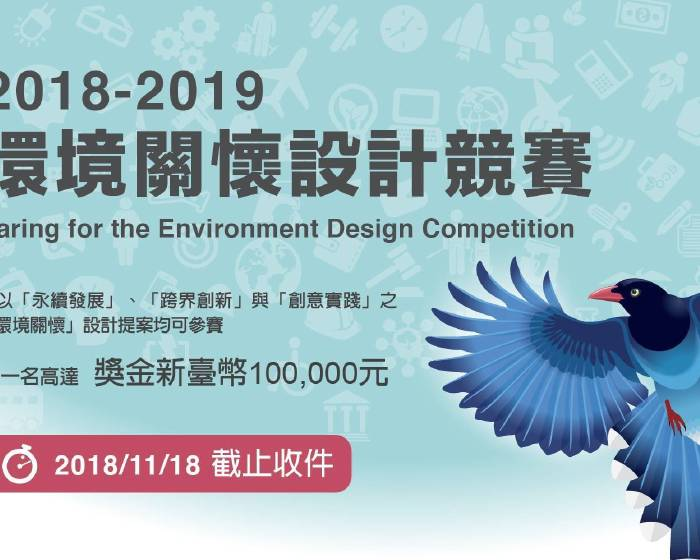 社團法人台灣感性學會:【2018-2019環境關懷競賽】