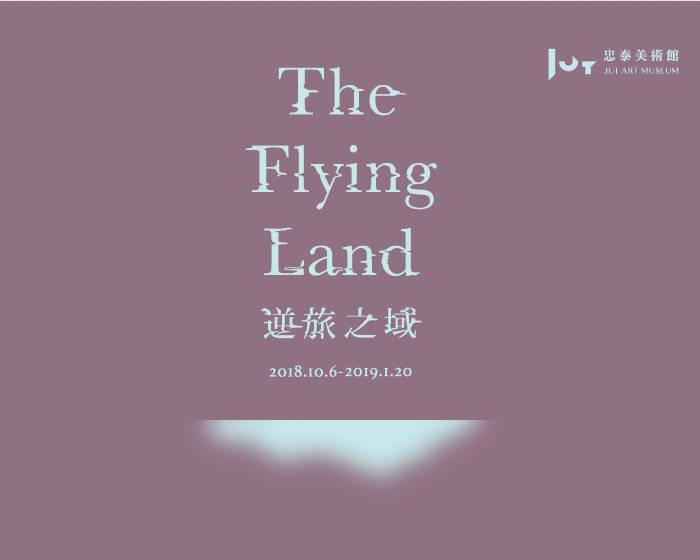 忠泰建築文化藝術基金會【逆旅之域】