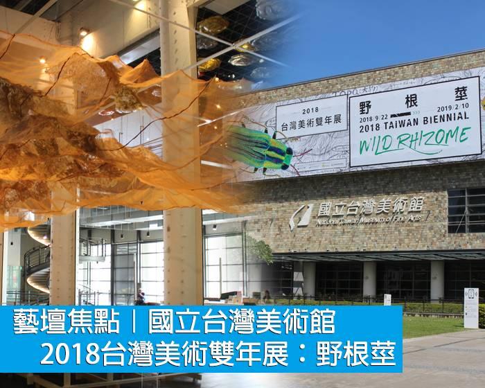 藝壇焦點|國立台灣美術館:2018台灣美術雙年展-野根莖