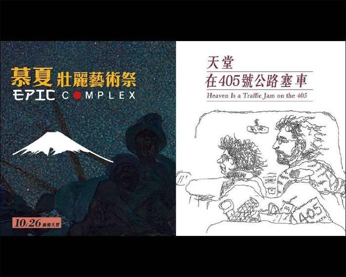 聯影電影cineplex:【《天堂在405號公路塞車》加映《慕夏壯麗藝術祭》】10/26藝術天堂