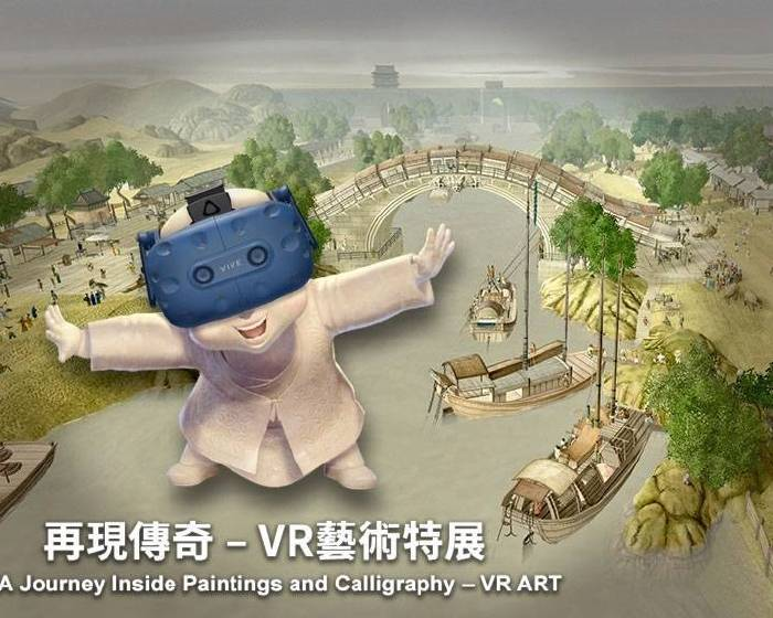 國立故宮博物院【清明上河圖VR】再現傳奇-VR藝術體驗特展
