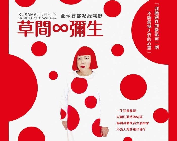 佳映娛樂:【《草間∞彌生》】Kusama: Infinity 全球首部紀錄電影