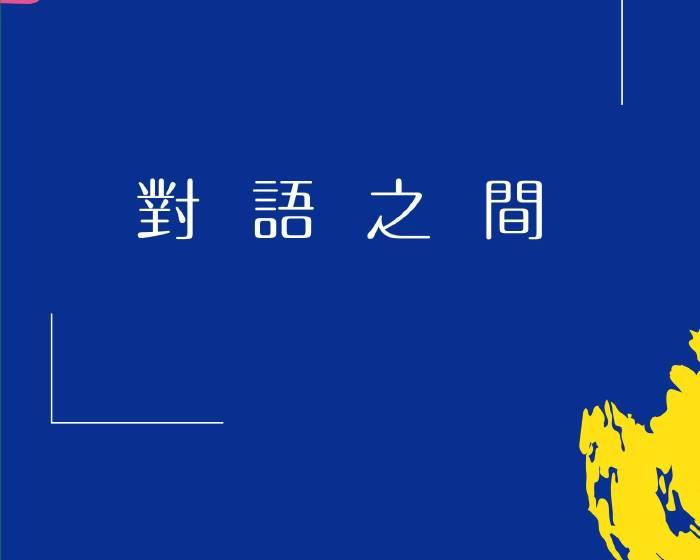 黎藝術館【對語之間】2018 ART TAIPEI 台北國際藝術博覽會 A04黎藝術館