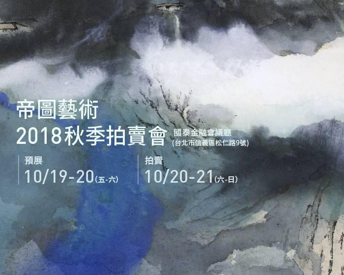 2018帝圖藝術秋季拍賣會|現場直播