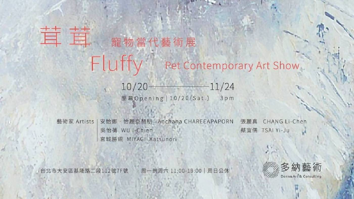 茸茸--寵物當代藝術展 / Fluffy: Pet Contemporary Art Show