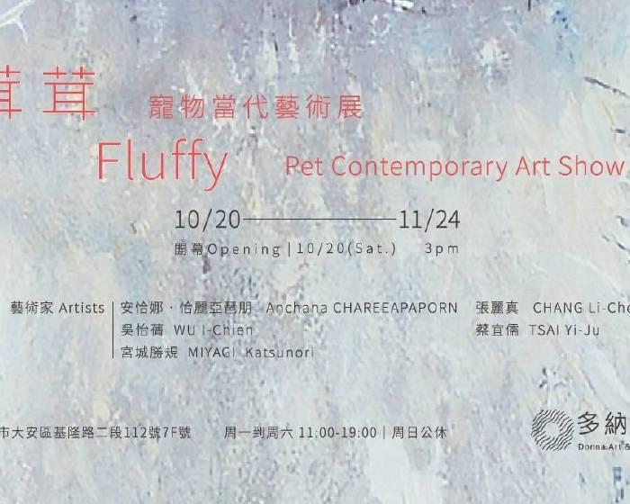 多納藝術【茸茸--寵物當代藝術展】Fluffy: Pet Contemporary Art Show