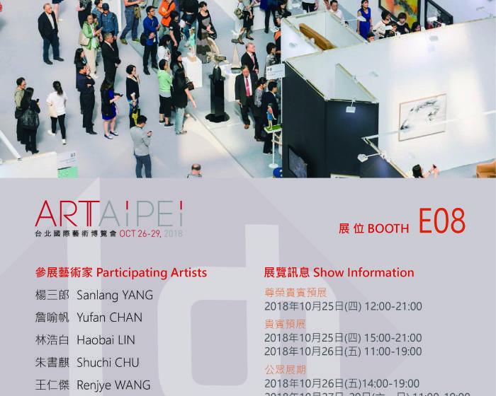 青雲畫廊:【2018 Art Taipei 台北藝術博覽會】