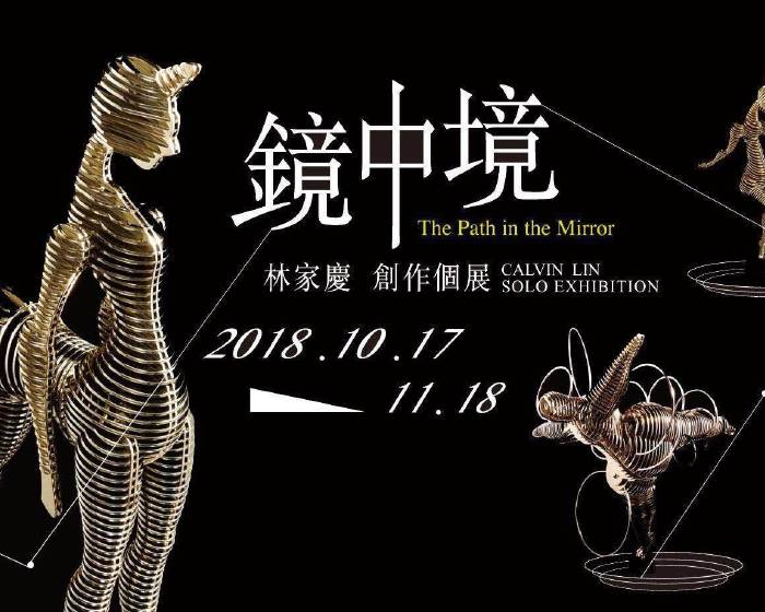 The Art Club【鏡中境 The Path in the Mirro】林家慶創作個展 CALVIN LIN Solo Exhibition
