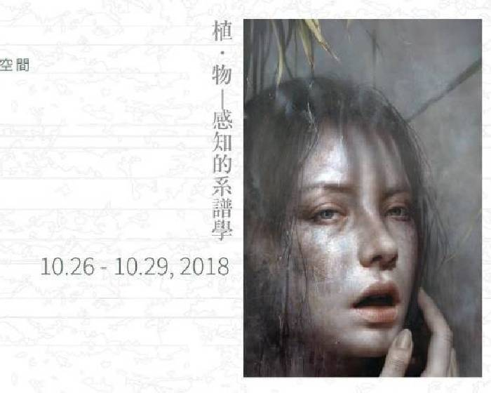 大觀藝術空間【2018 Art Taipei 台北藝術博覽會】植‧物感知的系譜學