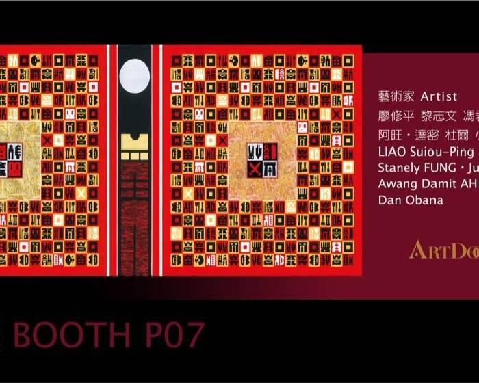 藝境畫廊【2018 ART TAIPEI 台北國際藝術博覽會】
