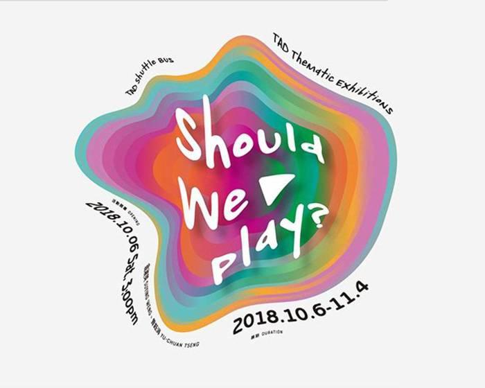 2018大內藝術節 在數位情境下重拾對玩的想像