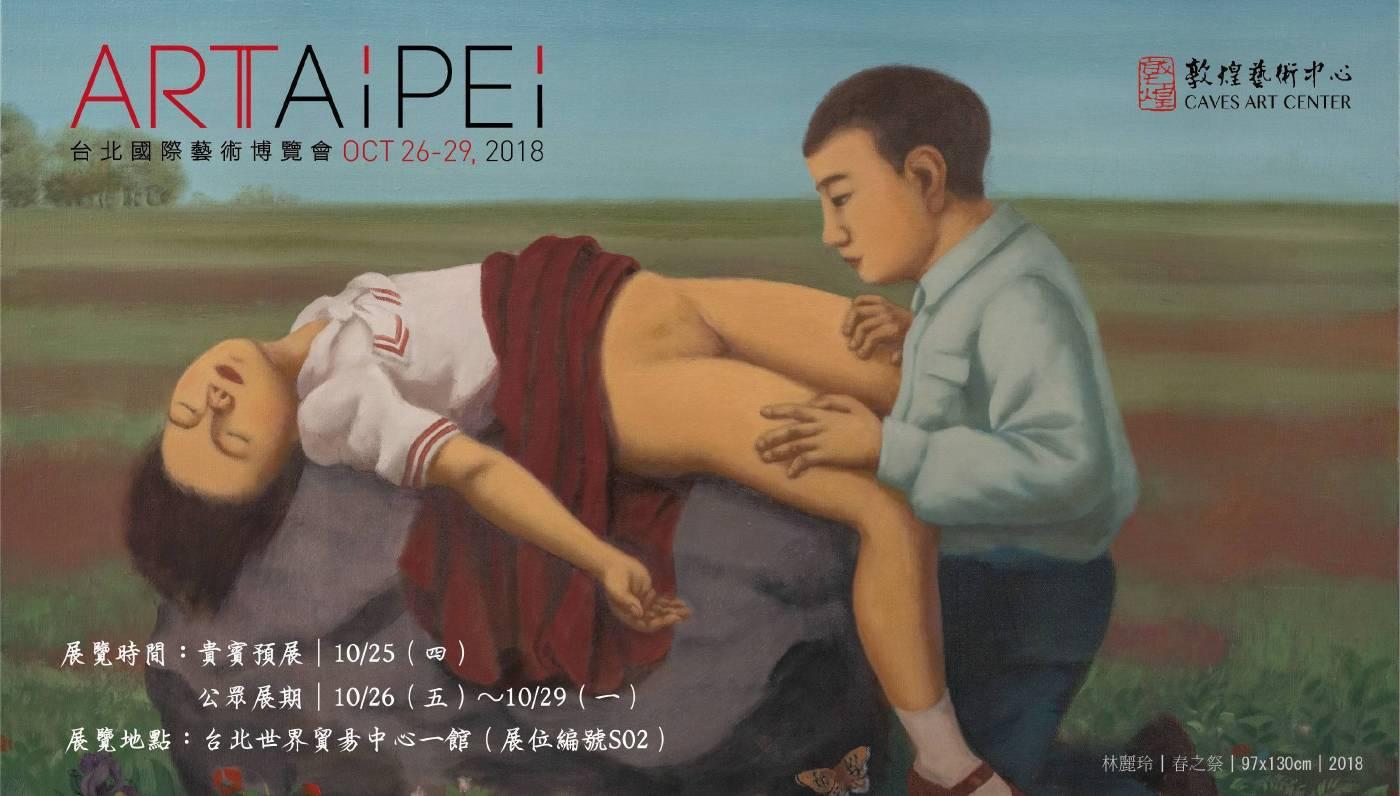 敦煌藝術中心2018台北國際藝術博覽會 展位S02