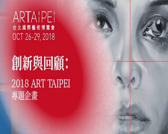 展覽預告|創新與回顧:2018 台北國際藝術博覽會Art Taipei