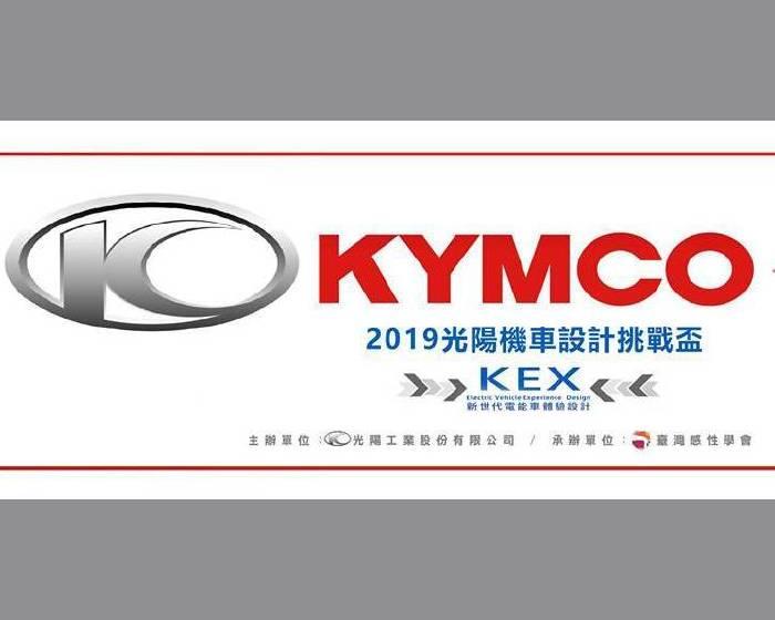 KYMCO光陽:【2018-2019】第八屆 KYMCO設計挑戰盃